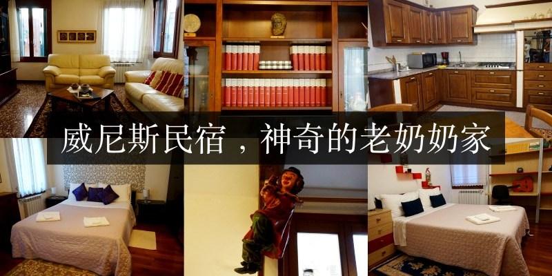 【威尼斯住宿】超大傳統義大利老奶奶Airbnb民宿 被蚊子叮到瘋掉!