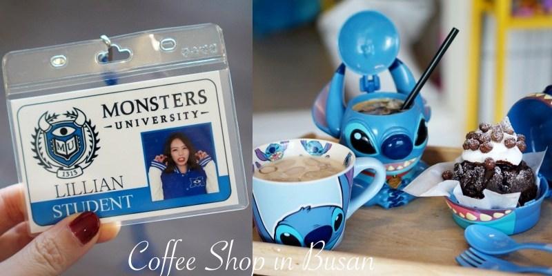 釜山咖啡廳|免費擁有超萌怪獸大學學生證!迪士尼咖啡館蓮山洞연산동1989