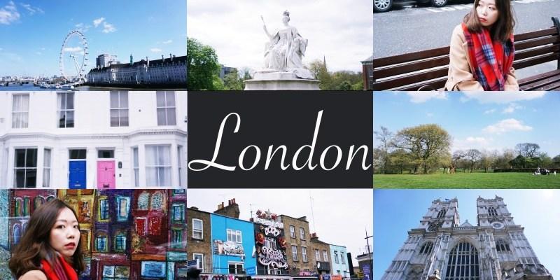 2021英國倫敦自由行全攻略|第一次自助必看!景點行程規劃/機票住宿花費/美食交通