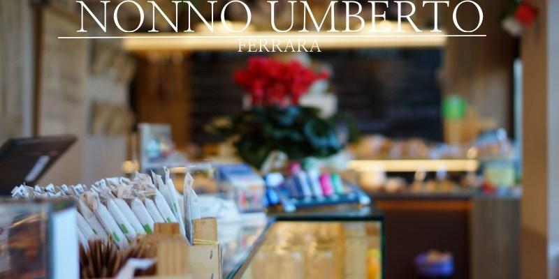 【費拉拉咖啡廳】Nonno Umberto便宜好喝的咖啡、可頌 正妹店員超可愛!