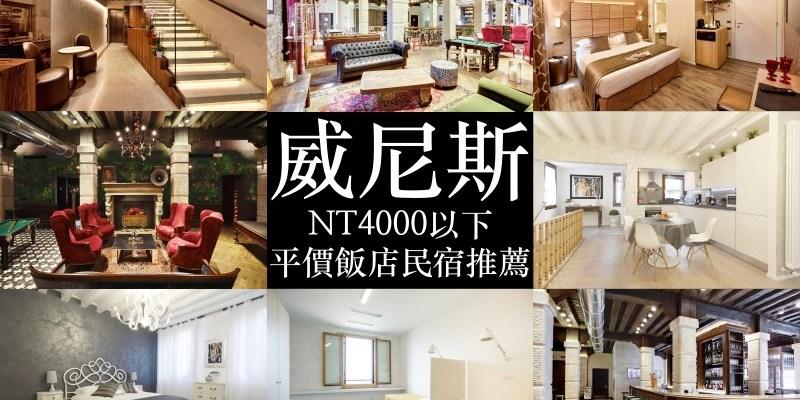 2021威尼斯住宿推薦|10間NT4000以下平價飯店民宿公寓青年旅館、地點區域推薦