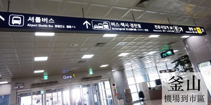 釜山自由行 金海機場到西面市區交通教學&大韓航空搭乘心得