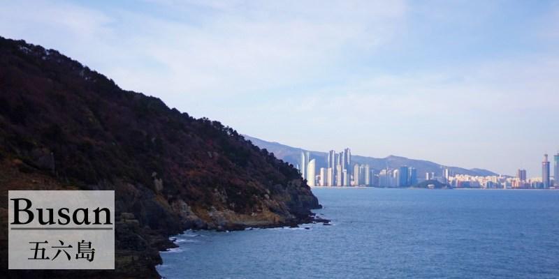 釜山景點 五六島天空步道오륙도可走到二妓台公園 膽子小的也是可以來!