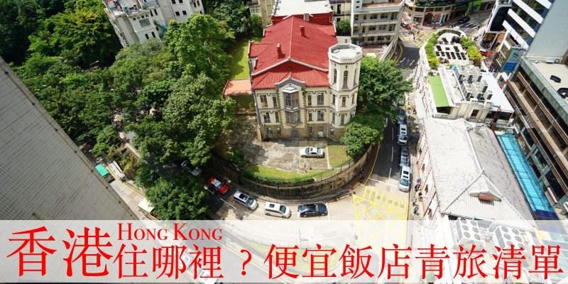 【2021香港住宿推薦】10間便宜飯店青旅、住宿地點懶人包攻略 自由行就看這篇!