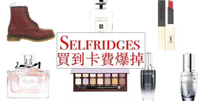 2021英國Selfridges購物指南 網站購物教學/折扣碼/香水彩妝保養品比找代購買還便宜!免運介紹