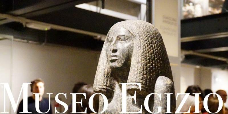 【杜林景點】世界第二大埃及博物館Museo Egizio 門票/參觀心得 一整天不想出來