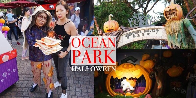 香港海洋公園 2018萬聖節哈囉喂全日祭鬼屋攻略 超可怕被嚇到沒力!