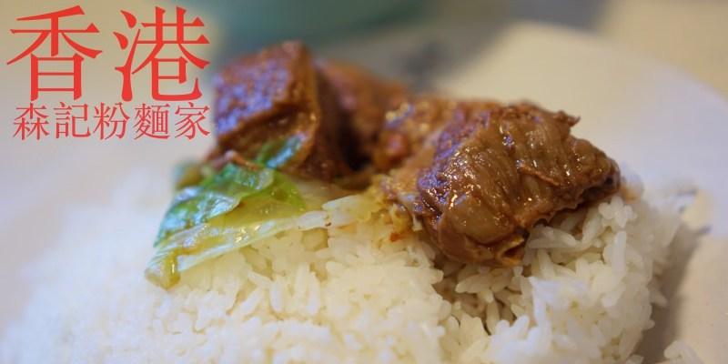 香港尖沙咀美食推薦|森記粉麵家 大排長龍的傳統港式料理、凍檸茶