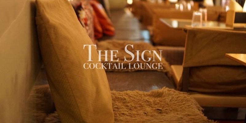 【維也納酒吧推薦】The Sign Lounge奧地利最棒的調酒,燈光美氣氛佳絕對要來朝聖!