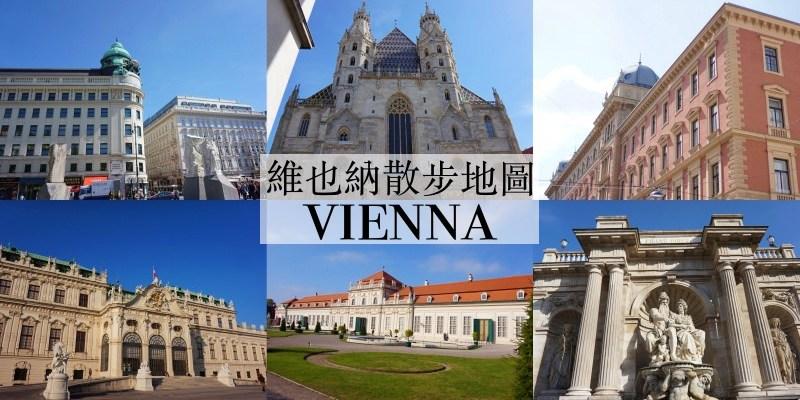 維也納自助行程規劃|市區熱門景點地圖、郊區一日遊城市、5天4夜行程安排路線指南。