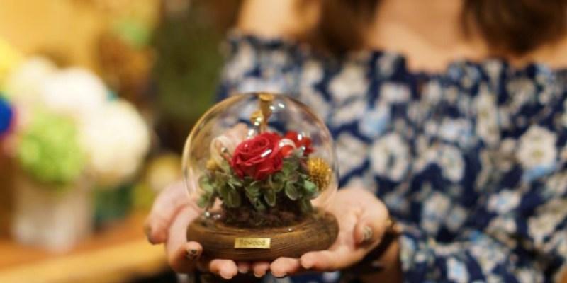 台中永生花手作課程|花木植物所flowood 有一份愛,生生不息。