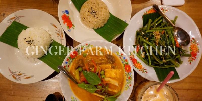 清邁美食餐廳|Ginger Farm Kitchen小農廚房。環境美氣氛佳又好吃!