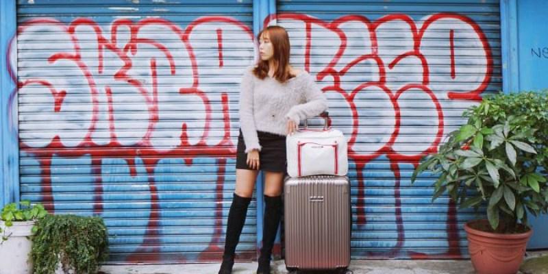 拉鍊行李箱推薦 NaSaDen新無憂系列,好輕好推、好收納、單身自由行超適合