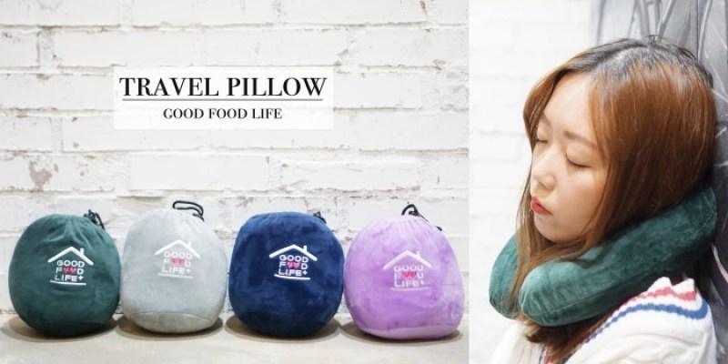 旅行頸枕團購|方便收納可拆洗、記憶棉材質超舒服,搭飛機必備小物!