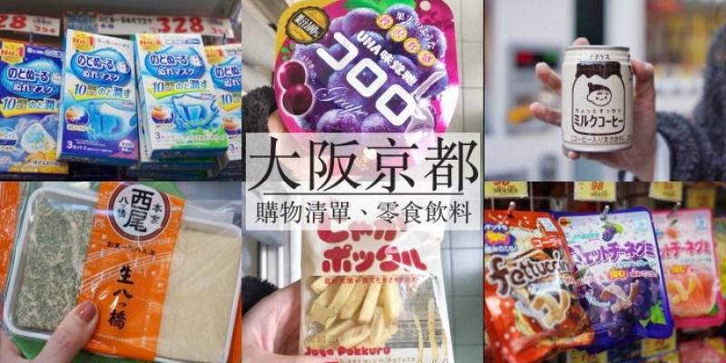 2021日本自由行購物清單|藥妝店面膜彩妝/便利商店零食飲料/京都在地名產
