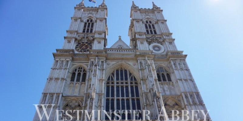 【倫敦景點】西敏寺Westminster Abbey門票、開放時間、內部參觀。埋藏歷代君主的哥德式教堂