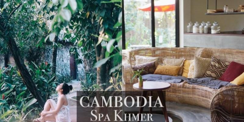 暹粒按摩SPA推薦 日式五星級按摩Spa Khmer,讓身體在大自然享受寧靜。
