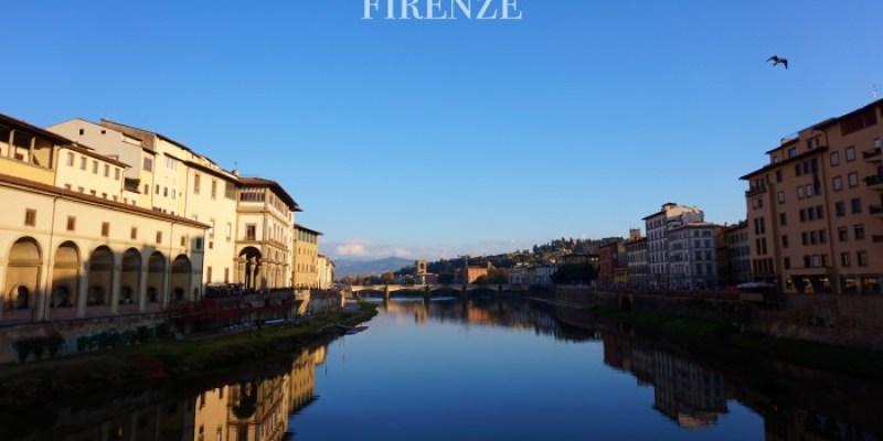佛羅倫斯景點攻略|5天4夜行程規劃、市區熱門景點地圖、郊區旅遊城市推薦