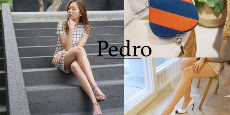 小CK姊妹牌Pedro|不用找代購,官網直送台灣、質感超好也不貴!
