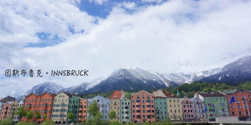 2021奧地利因斯布魯克自由行全攻略|行程景點/住宿/交通懶人包,阿爾卑斯山下美麗的城市。