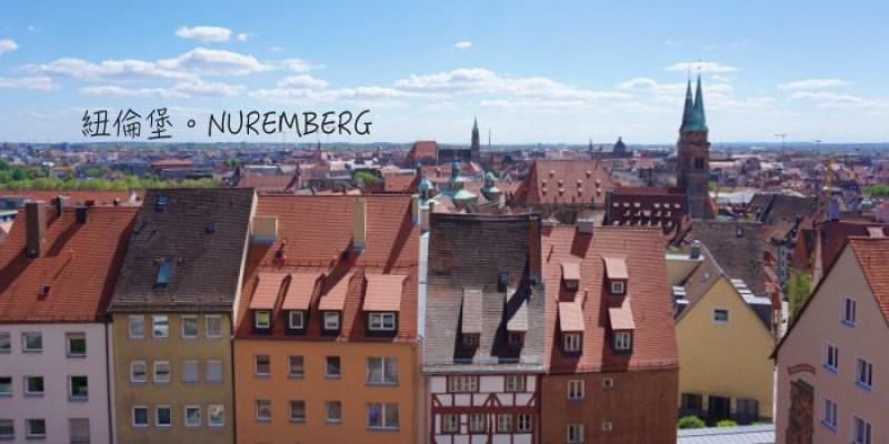 【2021德國紐倫堡自由行全攻略】深度景點行程規劃/住宿推薦/交通美食整理,沒聖誕市集也好玩