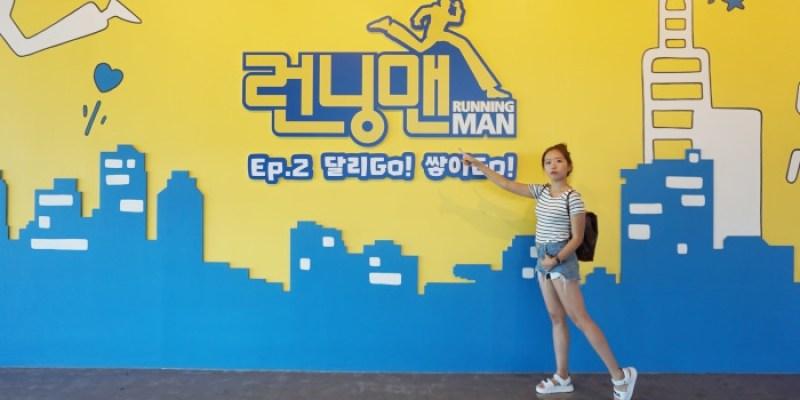 釜山2019新景點 Running Man主題體驗館,親子朋友情侶都會愛!(內有折扣門票