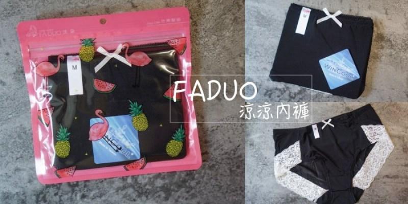 台灣品牌 法朵內衣涼涼內褲,適合夏天、舒服到跟沒穿一樣(內含95折折扣碼)