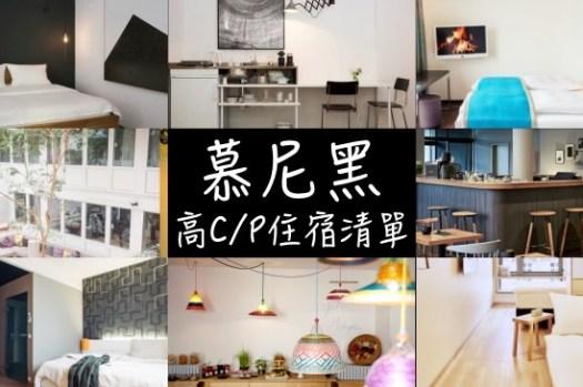 【2021慕尼黑住宿推薦】方便區域、10間高C/P平價青旅飯店民宿整理懶人包