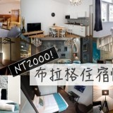 【2021布拉格住宿推薦】10間NT2000平價高CP公寓青旅飯店清單,自由行必看