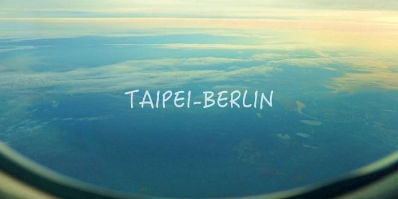 【台北飛柏林懶人包】酷航搭乘、商務艙、樟宜機場轉機、入境海關電子通關經驗