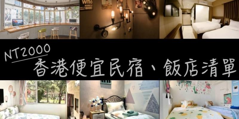 香港便宜住宿|7間交通方便適合情侶、親子平價民宿推薦!(內含95折折扣碼