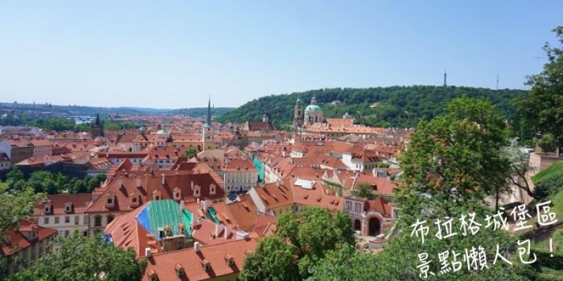 布拉格城堡攻略|2021套票門票/開放時間/交通/景點地圖/行程路線規劃懶人包