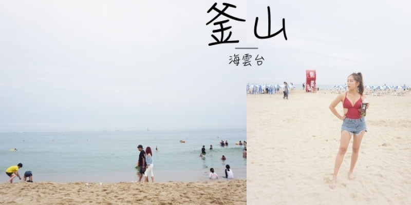 釜山景點|海雲台海水浴場交通、海灘開放時間、文青市集