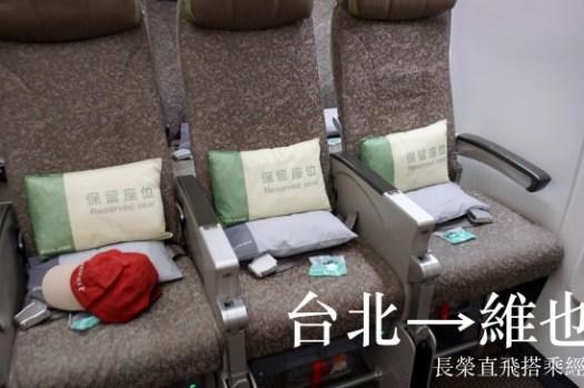 台北飛維也納|長榮中停曼谷搭乘經驗心得、長途搭機必備小物分享