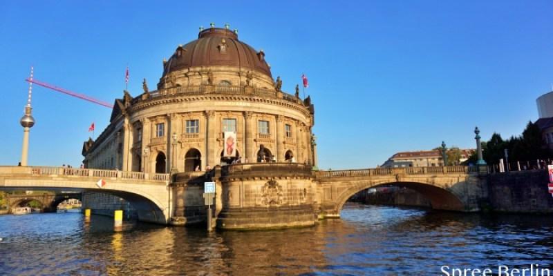 【柏林景點】Spree施普雷河遊船,2.5小時夜遊柏林景點、看夕陽