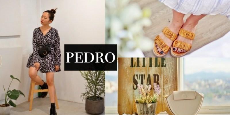 Pedro 官網雙十一黑五優惠活動、折扣碼、回購新品開箱、腰包小包推薦
