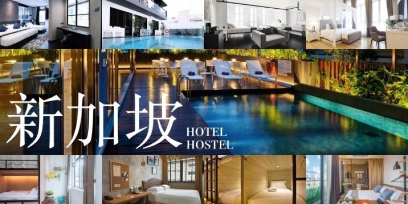 【2021新加坡住宿推薦】住宿區域、10間平價高CP飯店青旅清單,蜜月/親子/獨旅必看