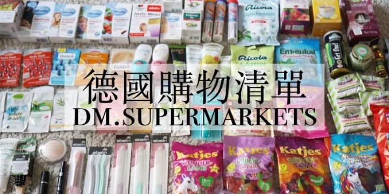 【德國自由行購物清單】伴手禮零食、dm保養品面膜美妝、發泡錠牙膏、有機品牌