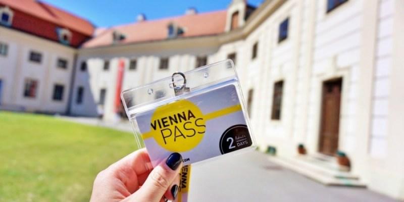 2021維也納通行證懶人包|Vienna pass哪裡買、使用方法、景點推薦,可以省下超多錢