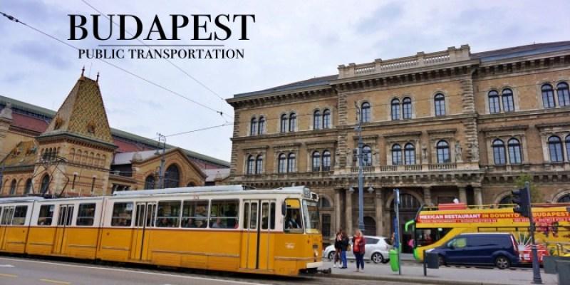 【2021布達佩斯交通攻略】市區地鐵/電車/火車車票購買、實搭經驗、注意事項