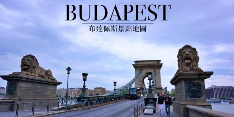 布達佩斯自助行程規劃|市區熱門景點地圖、5天4夜行程安排、分區路線指南。