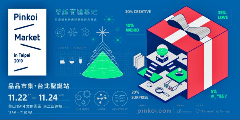2019Pinkoi Market品品市集 只有3天!聖誕實驗基地即將在台北華山登場!