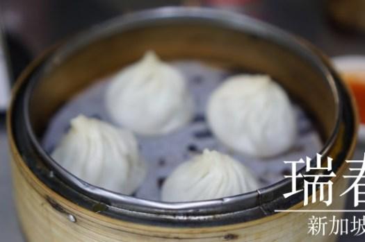 新加坡平價美食|瑞春港式點心,在地人也愛的排隊餐廳!(凌晨有營業)