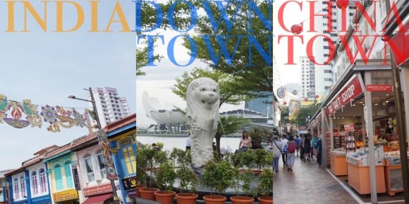 新加坡景點 小印度、魚尾獅公園、牛車水交通歷史介紹,超不專業懶人包