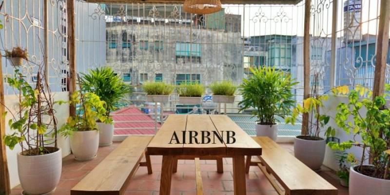 河內Airbnb推薦|超美空中花園公寓,可住4人、還劍湖10分鐘,舒服到不想出門