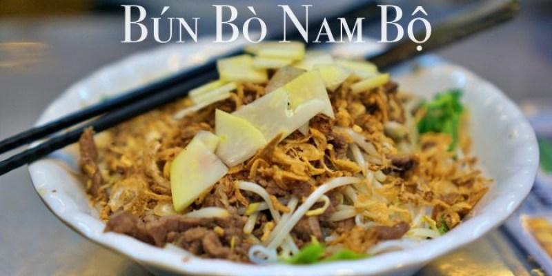 河內古城美食 牛肉米線沙拉Bún Bò Nam Bộ,36古街排隊小吃