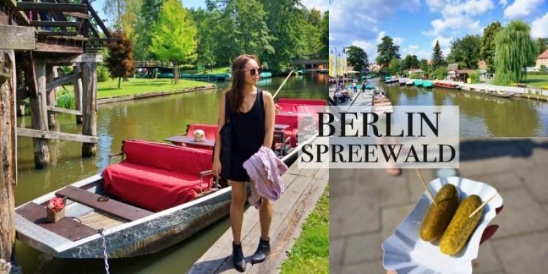 【德國羊角村一日遊】柏林近郊景點呂貝瑙Lübbenau交通Spreewald遊船、美食