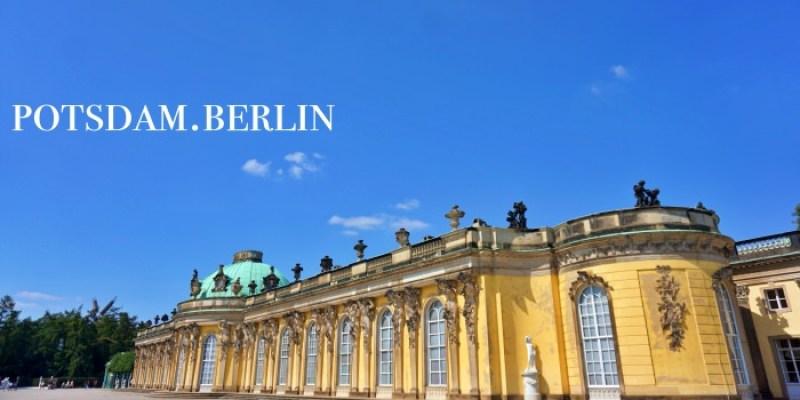 柏林波茲坦一日遊 Potsdam景點行程、交通,無憂宮門票真的要乖乖買