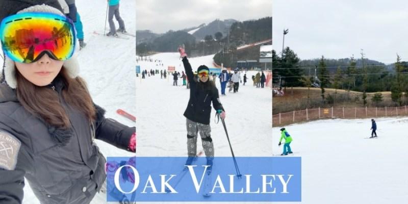 首爾滑雪一日遊|Oak Valley滑雪場推薦,人少、有中文教練、裝備租借