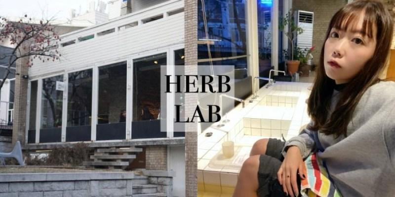 首爾弘大 Herb Lab藥草足浴Spa茶館,逛街後來好好放鬆一下吧